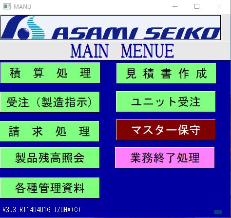 生産管理システムメニュー画面